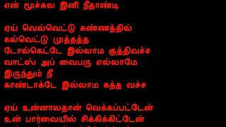 Pencil - Led Kannala Song Lyrics in Tamil