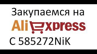 Закупаемся на AliExpress [Товары для туризма]