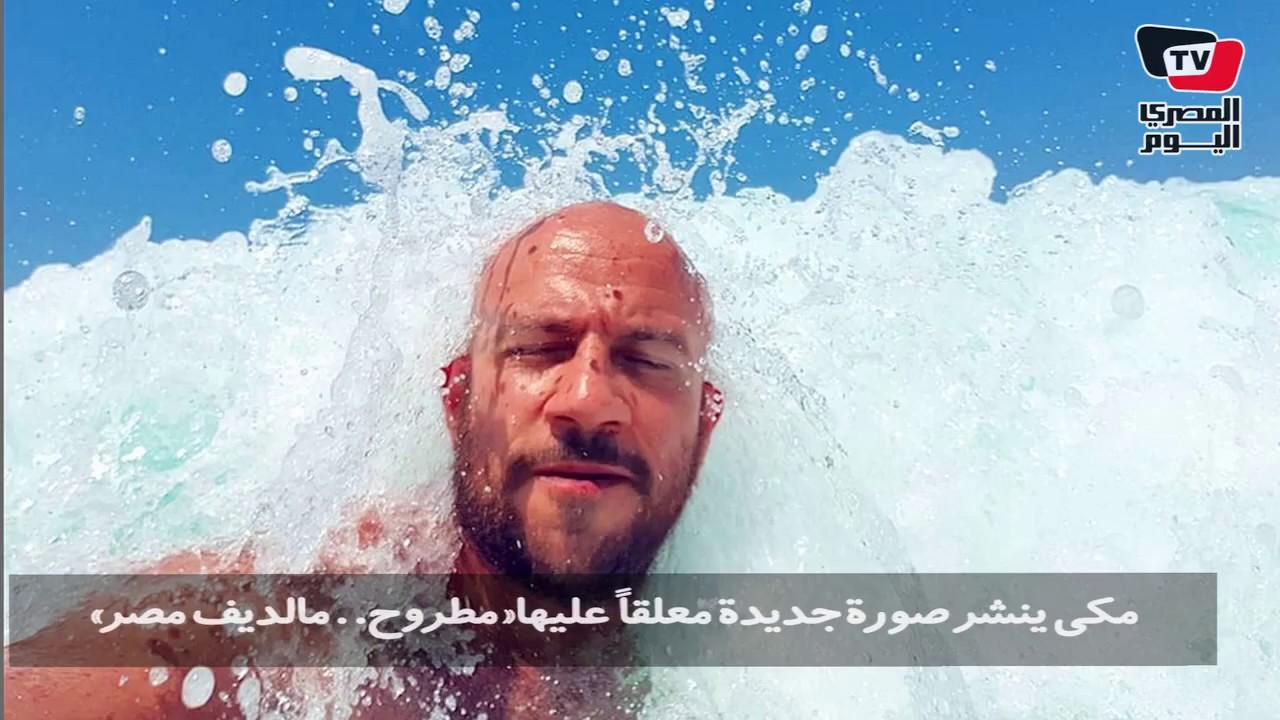 المصري اليوم:رونالدو ينشر صورة جديدة أثناء تدريباته باليوفي..ومكي يقضي عطلته بمطروح