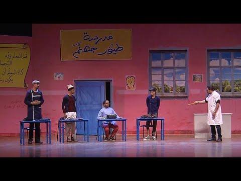 مسرحية مدرسة طيور