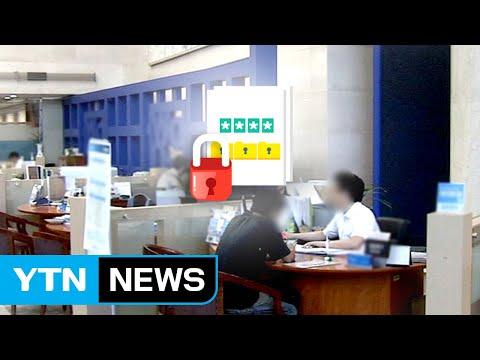 은행 공인인증서 내년 상반기 사라진다 / YTN