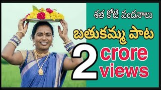 v6 batukamma song