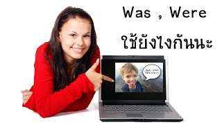 Easy English Lesson 7.2  was , were เรียนกันมาตั้งแต่เด็ก แต่ยังใช้ไม่เป็นซักที