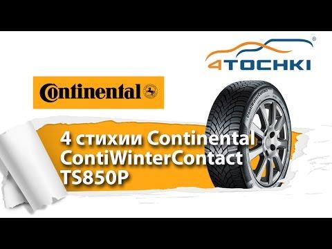 4 стихии Continental ContiWinterContact TS850P