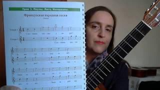 Урок 3 (1 часть) Французская народная песня. Канон. III позиция.