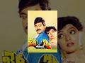 Khaidi No.786 Full Movie -  Chiranjeevi ( Khaidi No.150 Hero ), Bhanupriya
