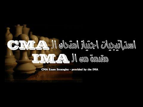 استراتيجيات اجتياز امتحان الـ CMA - مقدمة من الـ IMA