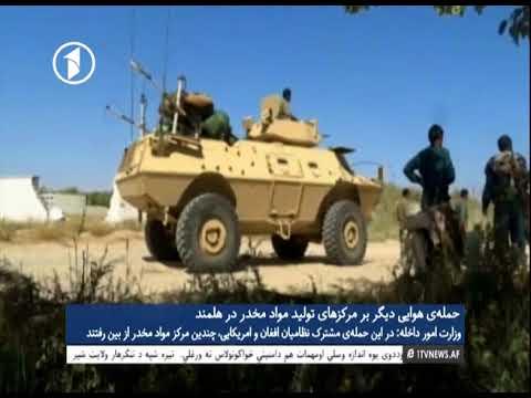 Afghanistan Dari News 22.11.2017 خبرهای افغانستان