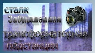 сталк Трансформаторная подстанция(В этом видео мы пошли на один из самых известных заброшенных объектов нашего города. Это заброшенная подста..., 2015-03-08T14:10:11.000Z)