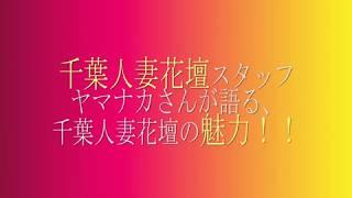 千葉人妻花壇スタッフ ヤマナカさんインタビュー★