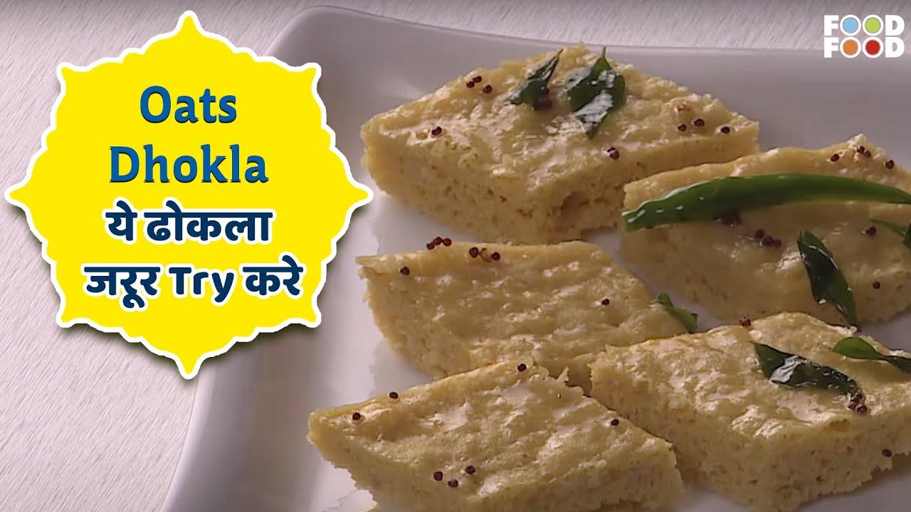 Oats dhokla navratri special chef rakesh sethi food food oats dhokla navratri special chef rakesh sethi food food forumfinder Gallery