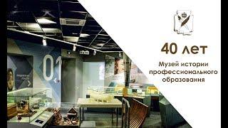 Юбилей Музея истории профессионального образования Санкт-Петербурга