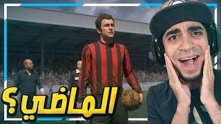 مشوار الاحتراف #1(( بداية القصة 😍🔥 )) (( رجعنا لزمن الماضي !! 😱⛔️ )) -  FIFA 19