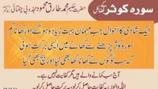 Surah Kousar - Hakeem Tariq Mehmood