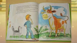 Буктрейлер по книге В стране невыученных уроков