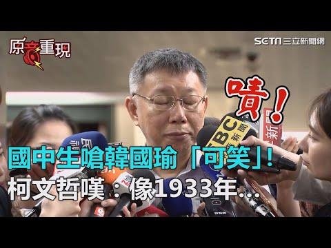 國中生嗆韓國瑜「選總統可笑」!柯文哲嘆:像1933年…|三立新聞網SETN.com