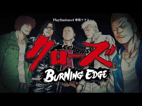 PS4専用ソフト「クローズ BURNING EDGE」プロモーション映像
