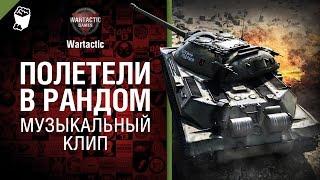 Полетели в рандом - музыкальный клип от Студия ГРЕК и Wartactic Games [World of Tanks]