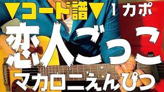 ギター 恋人 ごっこ PayPayフリマ 恋人ごっこ リードギター