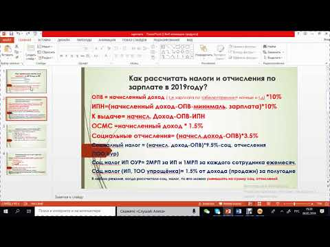 начисление зарплаты в 2019 году в Казахстане, теория и 1С, (серия бесплатных видео)