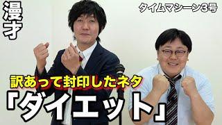【公式】タイムマシーン3号 漫才「ダイエット」