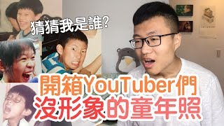 開箱YouTuber們沒形象的童年照!!【懷舊星期四】(有cc字幕)
