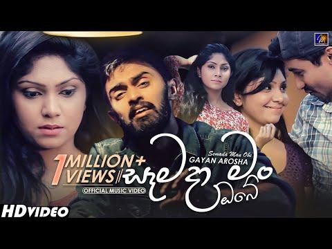 Samada Mang Obe - Gayan Arosha | Official Music Video | MEntertainments