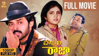 Bobbili Raja Telugu Full HD Movie | Venkatesh | Divya Bharati | Brahmanandam | Suresh Productions