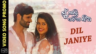 Dil Janiye | Mu Khanti Odia Jhia | Video Song Promo | Odia Movie | Elina | Ranbir | Sidhant | Lisa