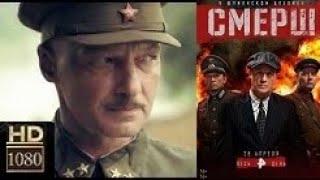 Фильм Смерш (1 сезон) - 2019, Россия,  Детектив, Исторический, 16+ . Трейлер на русском, HD.