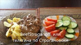 Мясо по Строгановски, Бефстроганов, BeefStroganoff
