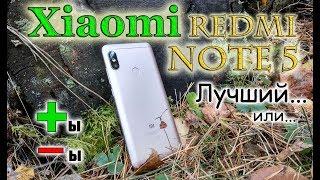 Xiaomi Redmi Note 54/64 без Переплат. Красивый Обзор на Природе! Xiaomi Обзор Модельного Ряда