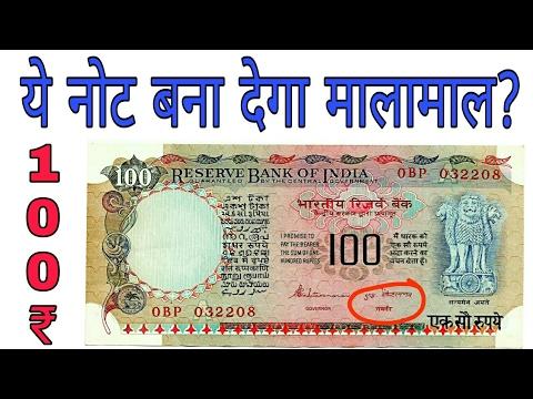 अगर आपके पास भी है 100 रुपए का ऐसा नोट तो ये विडियो ज़रूर देखें VALUE OF 100 RUPEES OLD NOTE
