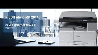 Інструкція по запуску RICOH Aficio MP 2014