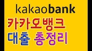 카카오뱅크 비상금대출 직장인신용대출 전월세대출 마이너스…