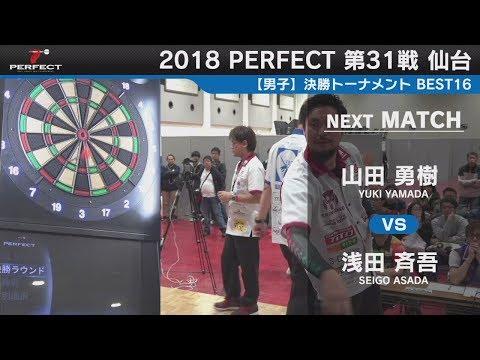 山田勇樹 vs 浅田斉吾【男子BEST16】2018 PERFECTツアー 第31戦 仙台