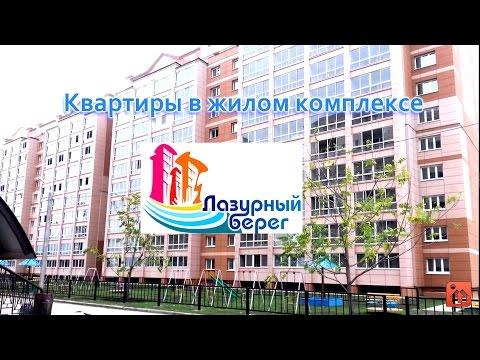 Продажа жилой недвижимости Благовещенск