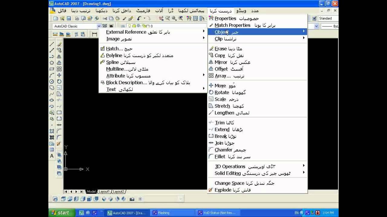 Autocad 2007 Tutorial In Urdu Pdf