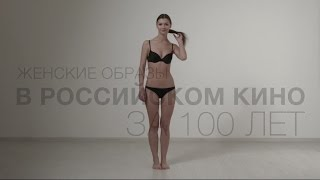 Женские образы в российском кино за 100 лет / Female Images in the Russian cinema for 100 years