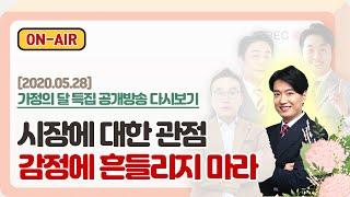 2020/05/28(목) 김두호|감정이 아닌 감각을 익혀라