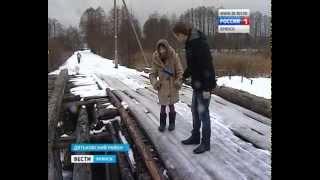 В посёлке Старь Дятьковского района аварийный мост едва не стал причиной трагедии