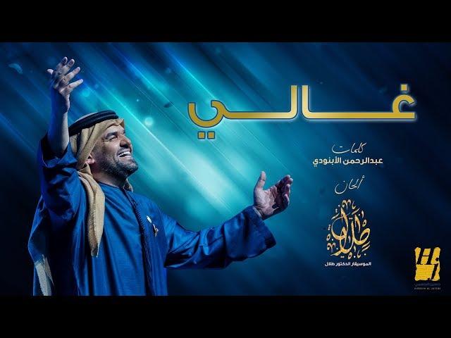 حسين الجسمي - غالي (حصرياً) | 2019