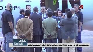 تقارير اخبارية متفرقة |  20-03-2018 | يمن شباب