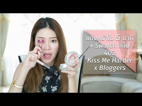CHALLENGE || แต่งหน้าใน 5 นาที + Swatch สีลิป 4U2 Kiss Me Harder X Bloggers || NinaBeautyWorld