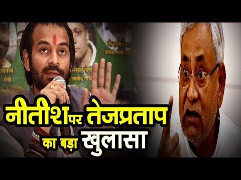 Nitish Kumar पर Tej Pratap Yadav के इस खुलासे के बाद से Bihar Politics में तेज हुई चर्चा । TheGaramP