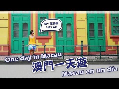 澳門一天遊【EP1】Macau travel guide【塔石廣場 - 聖味基墳場 - 禮記雪糕 - 望德堂 - 婆仔屋 - 壹文創】Guías de viajes de Macau