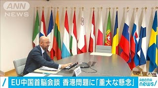 香港への法制巡り「重大な懸念」EU首脳vs中国指導部(20/06/23)