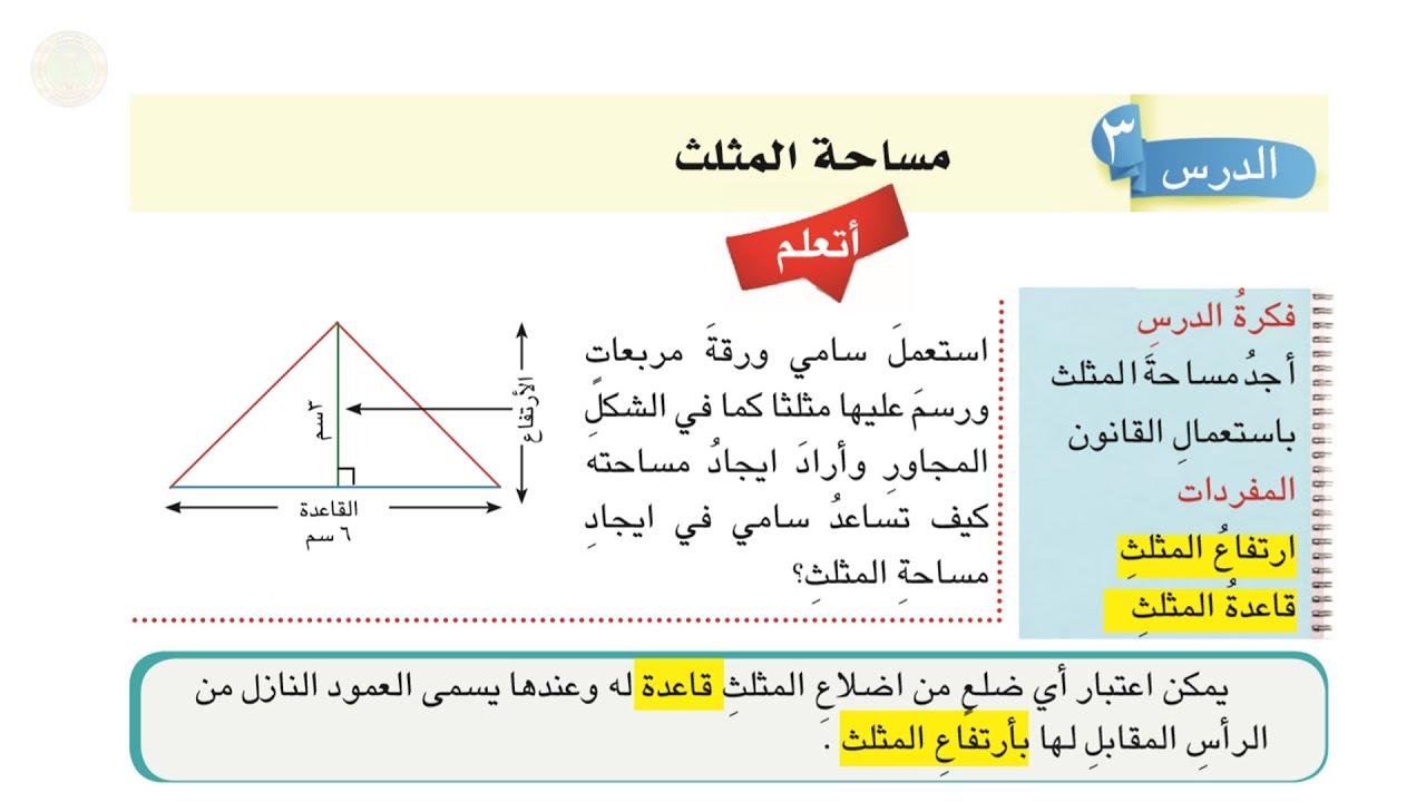 رياضيات وحدات المساحة