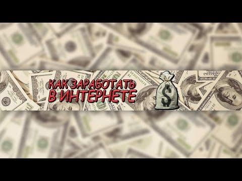 Видео Сайты по заработку денег в интернете без вложений для школьников
