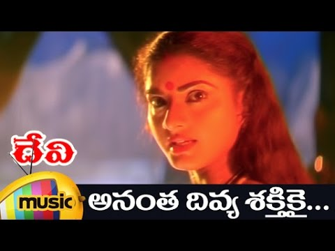 Devi Movie Video Songs | Ananta Divya Telugu Video Song | Prema | Bhanu Chander | DSP | Mango Music